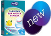 Новинка! Тайфун таблетки для чистки туалета, унитаза.