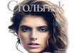 Журнал «Стольник»,  Екатеринбург, декабрь 2013 - январь 2014