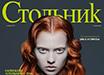 Журнал «Стольник», ноябрь  2013 г.