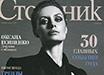 Журнал «Стольник», Тюмень, декабрь 2013 - январь 2014