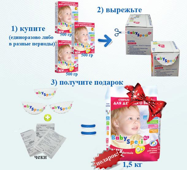 акция детский стиральный порошок