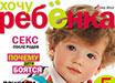 Марка Baby Speci в журнале