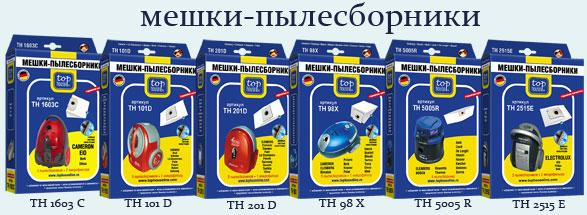 мешки и фильтры для пылесоса bork